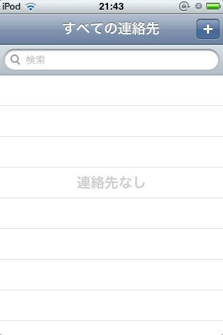 iCloud_renraku011.jpg