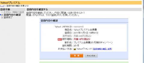 yahoo50gb004.jpg