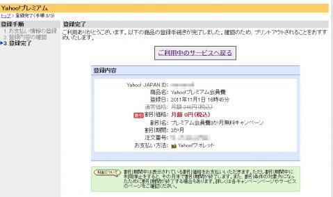 yahoo50gb005.jpg