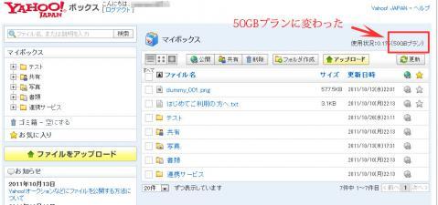 yahoo50gb006.jpg