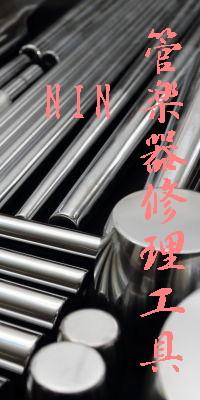 管楽器修理工具