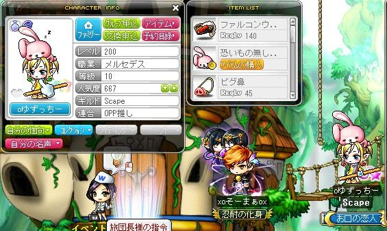 Maple120815_201233.jpg