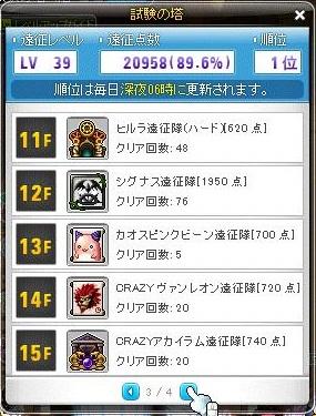 Maple121218_070505.jpg