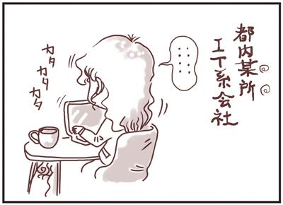 こはる登場01