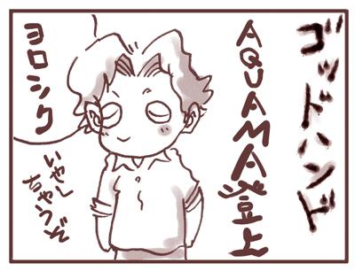あかま登場07