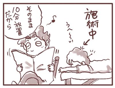 あかま登場06