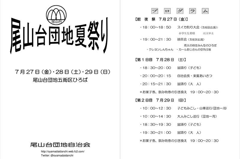 尾山台団地夏祭りのプログラム