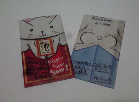 絵封筒2011封筒