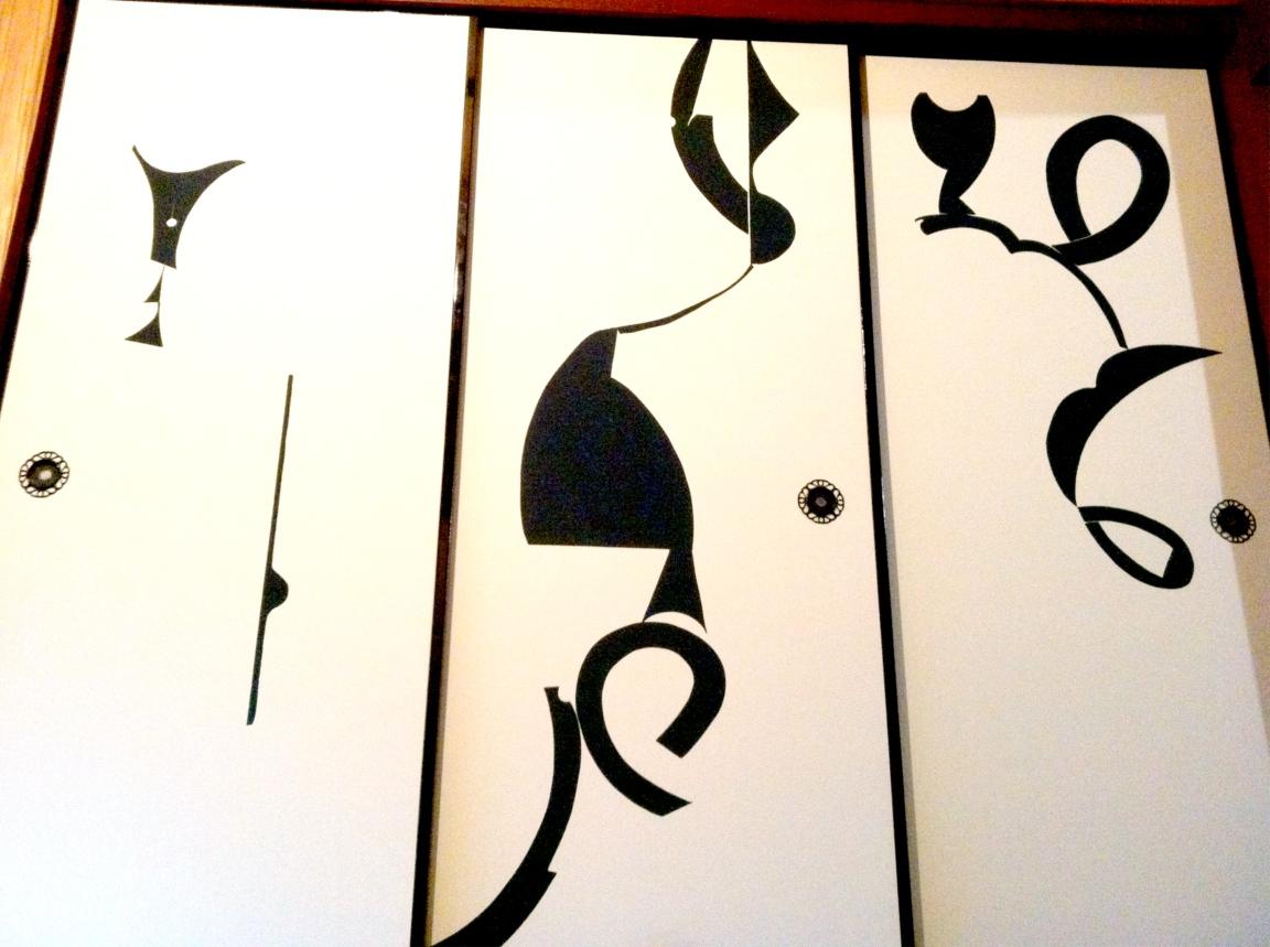 野田版画工房の襖