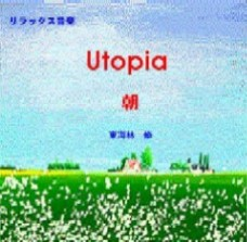 Utopia朝