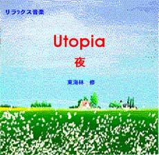 Utopia夜