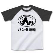 パンダ運輸 ラグラン半袖Tシャツ