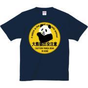 大熊猫パンダ出没注意 6.2oz Tシャツ-胸面 (濃色)