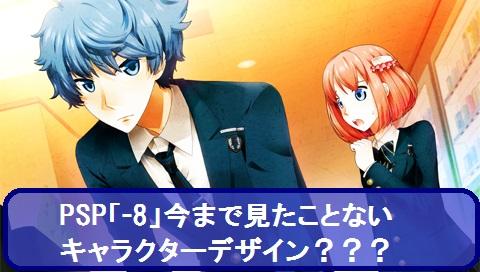 乙女ゲーム PSP -8