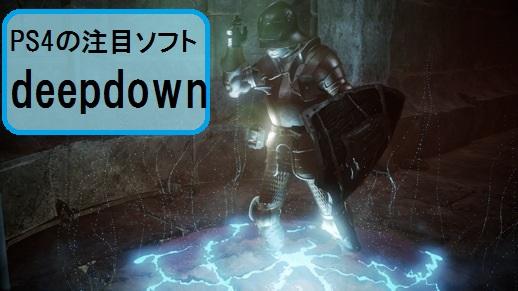 deepdown PS4