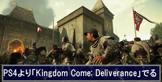 Kingdom Come: Deliverance オープン型RPG