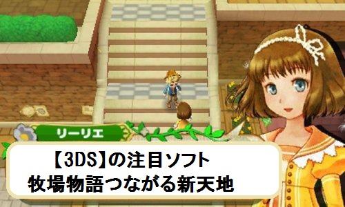 牧場物語 つながる新天地 3DS 任天堂