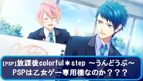 放課後colorful*step ~うんどうぶ!~