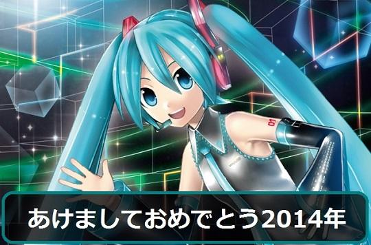 happy-new-year_20140101214430fe4.jpg