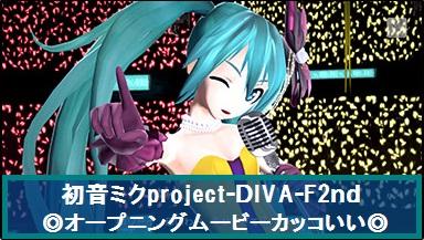 初音ミクprojectDIVA-F 2nd