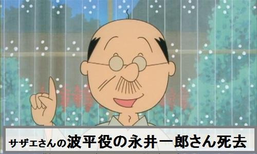 サザエさん 波平 永井一郎 訃報