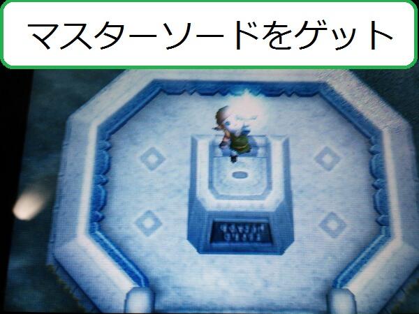ゼルダの伝説神々のトライフォース2