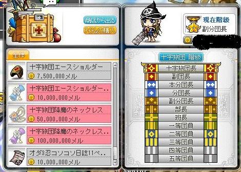 Maple120929_180029.jpg