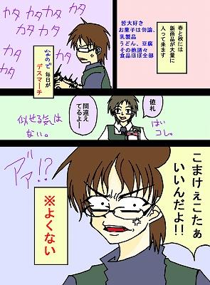 こまけぇこたぁいいんだよ!(AA略)