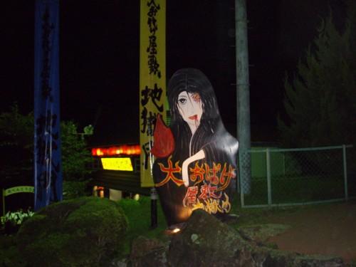 生駒山 お化け屋敷