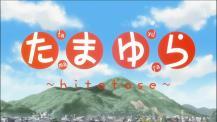 tamayura1-1.jpg