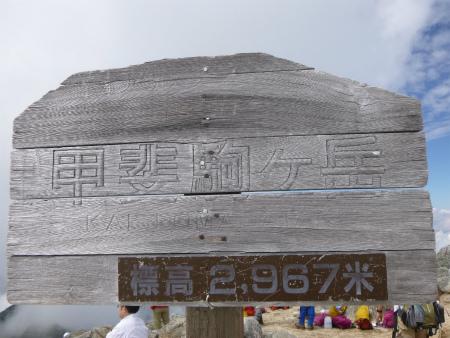 山頂標識 甲斐駒