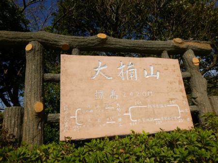 010大楠山標識