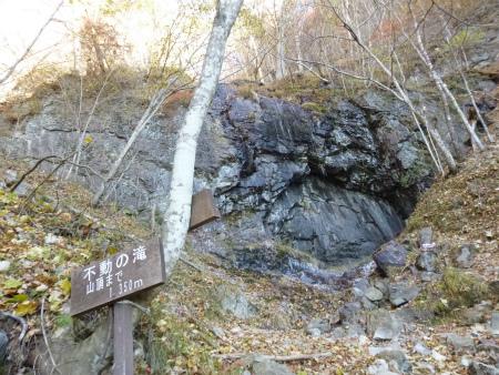002不動の滝