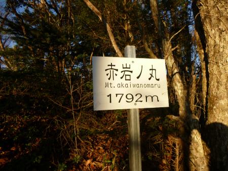 083赤岩ノ丸