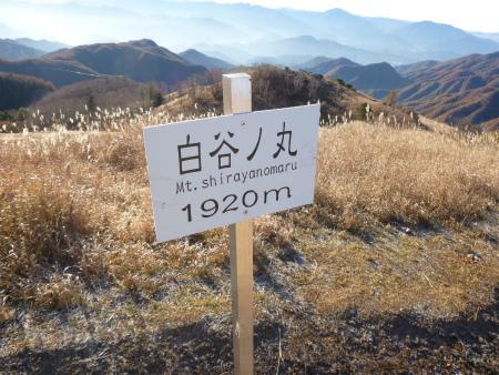 099白谷ノ丸