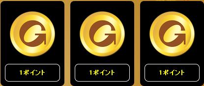 Gポイント3pt