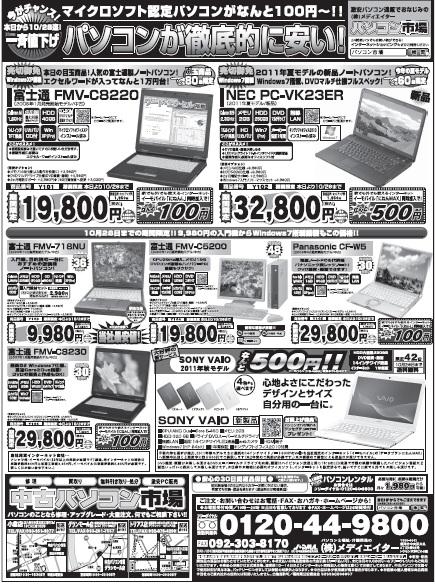 読売福北20111014