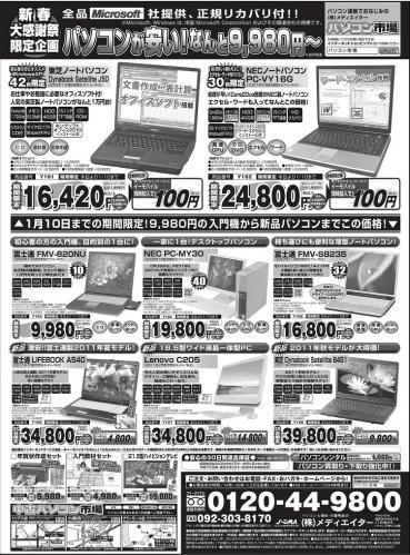 0104読売西部北九州15d _01