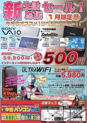 【SoftBank007Z】【VAIO+TOSHIBA】1月チラシAA