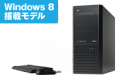 Windows8採用特価PC Monarch LGD