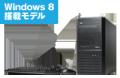 Regulus AT Windows 8 インストールモデル