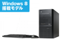 Win8採用お買得モデル Magnate HB