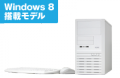Knight AA Windows 8搭載モデル