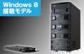 Windows8 ガレリア DHG Core i5-3570K 搭載モデル