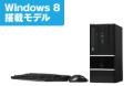 Windows8採用 Magnate JM-K
