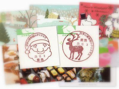 クリスマス小型印
