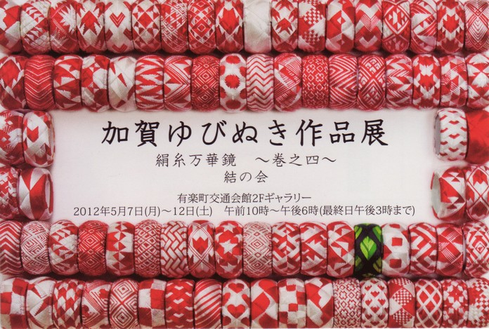 加賀ゆびぬき作品展