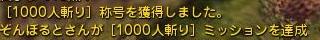 1000人切り