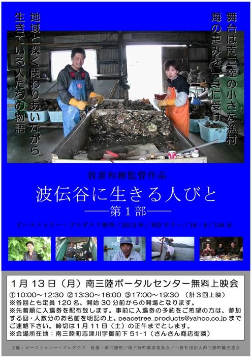 南三陸町上映会チラシ表面(カラー印刷用)02