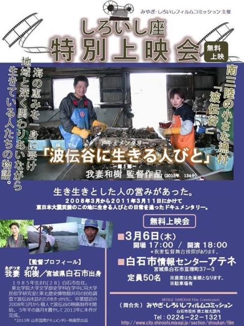 白石上映会03